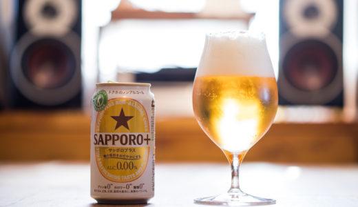 サッポロ サッポロプラスレビュー/味や成分のご紹介