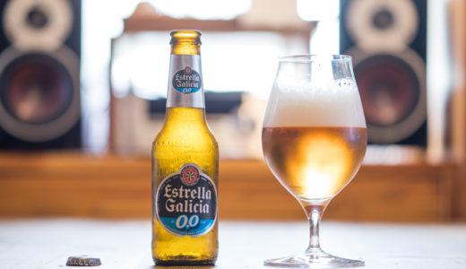 エストレーリャ・ガリシア0.0ノンアルコールの味や評判・成分などをレビュー
