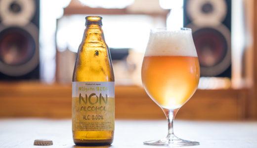 新潟麦酒ノンアルコールレビュー/味や栄養成分をチェック!