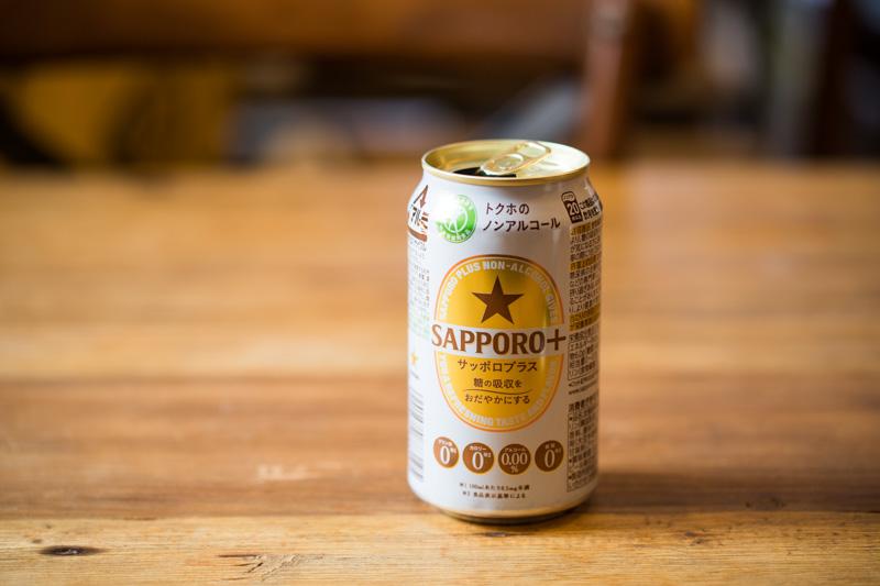 サッポロプラスは初のトクホ(特定保健用食品)商品。