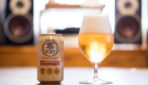 キリン零ICHI(ゼロイチ)の味/カロリーやプリン体、リニューアル後はうまい?まずい?