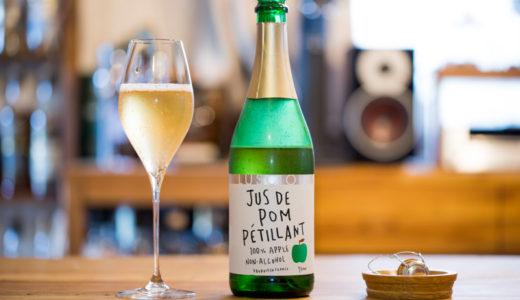 LUSCIOUS JUS DE POM PÉTILLANT/ラシャスジュドポムペティアンの味わいレビュー