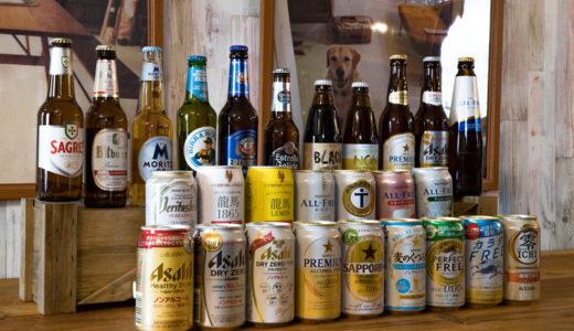 国内&海外おすすめのおいしいノンアルコールビール一覧
