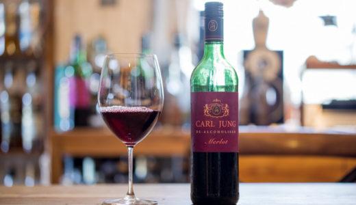 カールユング メルロー(ノンアル赤ワイン)の味わいレビュー