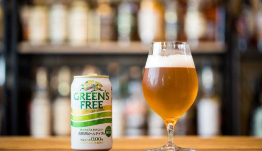 キリン グリーンズフリー(GREEN'S FREE)の味わいレビュー/口コミやその評価・評判