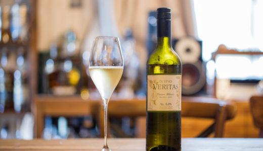 インヴィノ・ヴェリタス ヴィンセロ・ブランコ(ノンアルコール白ワイン)の味わいレビュー