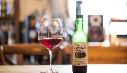 カツヌマグレープ Rougeルージュ(ノンアル赤ワイン/シャトー勝沼)の味わいレビュー