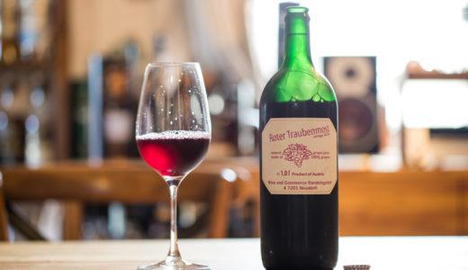 ローター・トラウベンモスト(オーストリア赤ブドウジュース) の味わいレビュー