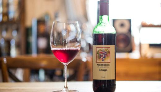 モンティヨン・ルージュ(ノンアルコール赤ワイン)の味わいレビュー