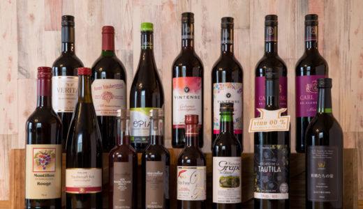 あんまりおいしくないと噂のノンアルコール赤ワインのおすすめはこちら